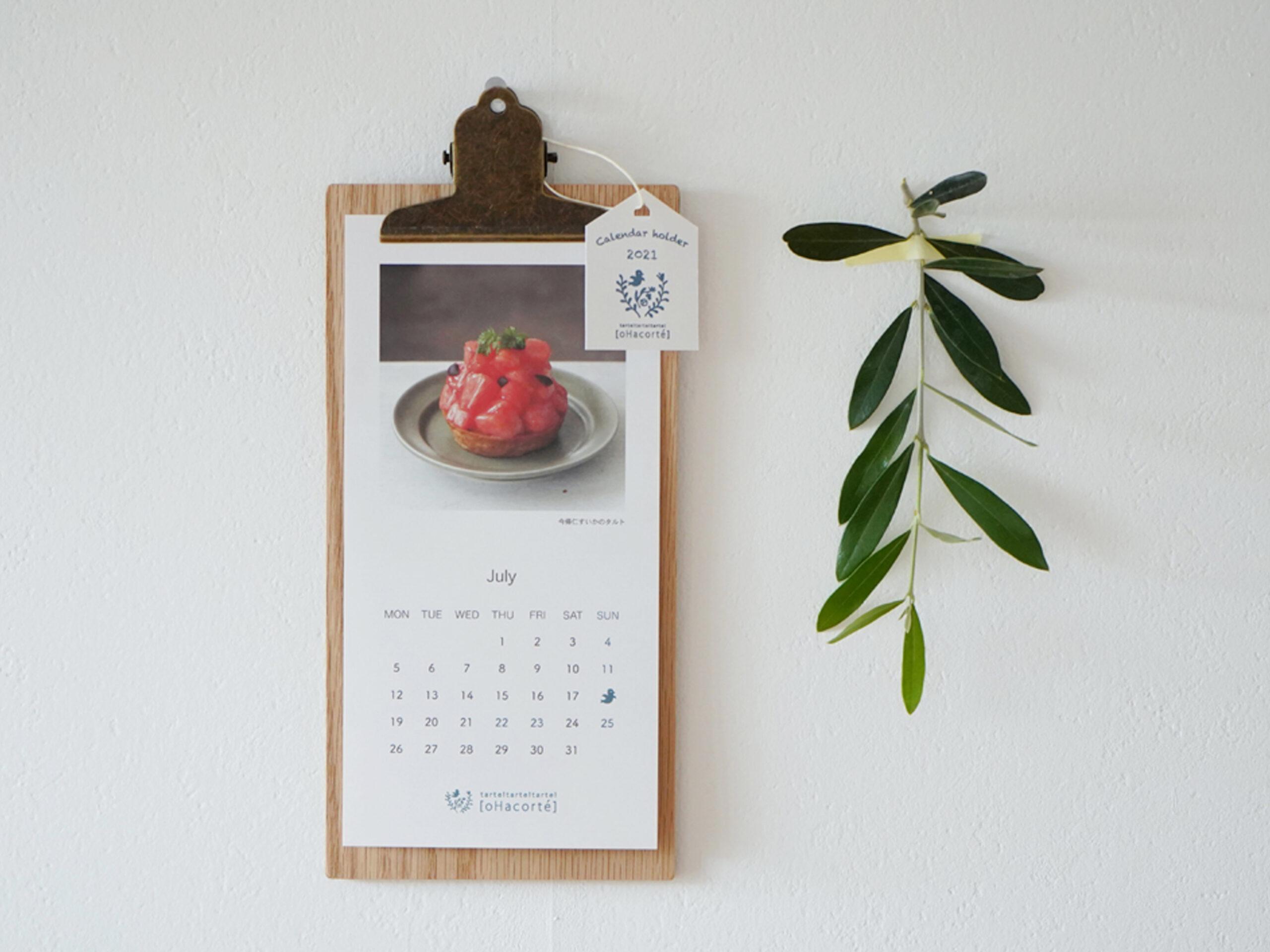 2021年07月_カレンダー